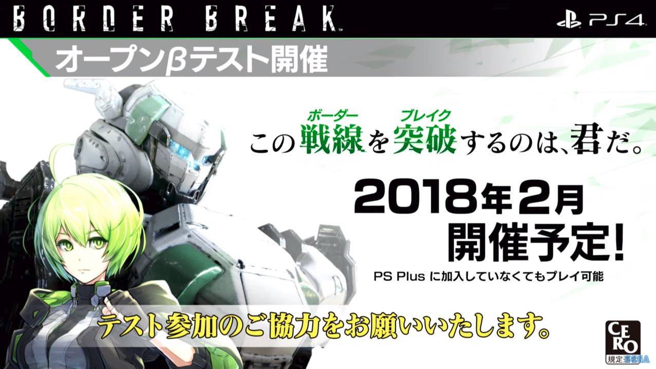 世嘉街机《边境保卫战》今年登陆PS4,2月开放测试