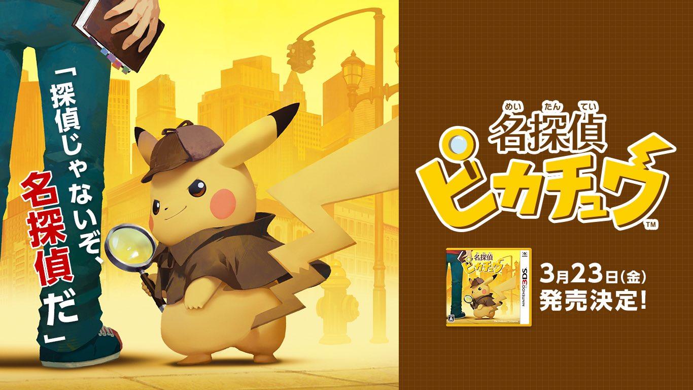 3DS《名侦探皮卡丘》推出实体版 追加中文字幕