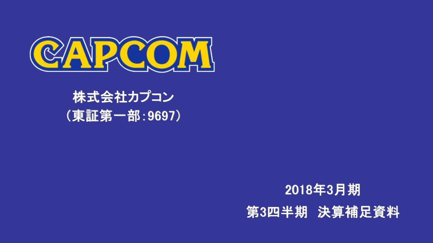 Capcom公布2018财年Q3财报 《生化危机7》销量已达480万