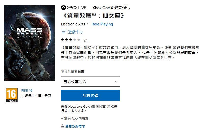 《质量效应 仙女座》推出Xbox One X画面强化补丁