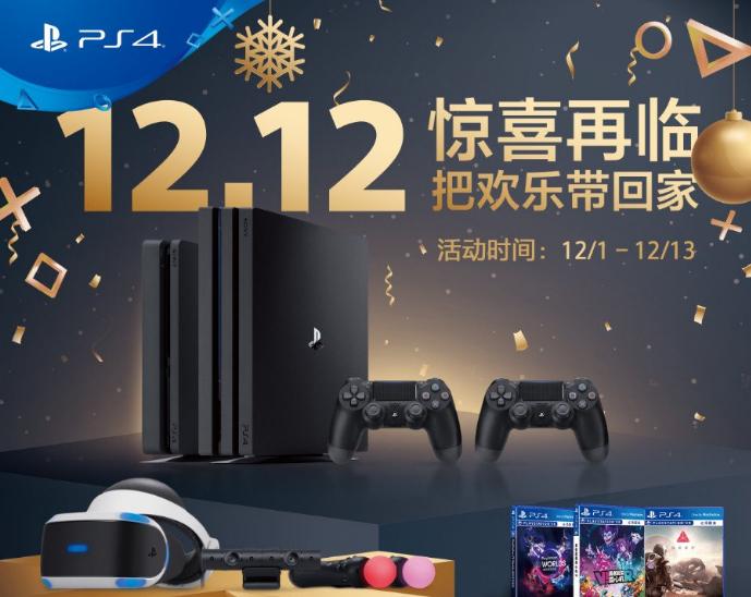 PlayStation中国双十二优惠公布 Pro双手柄套装不到3000元