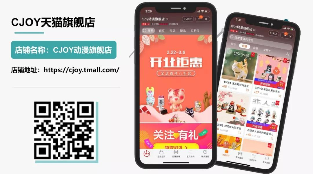 ChinaJoy官方天猫旗舰店上线