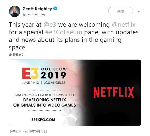Netflix确认参展E3,将分享自家IP游戏化那点事