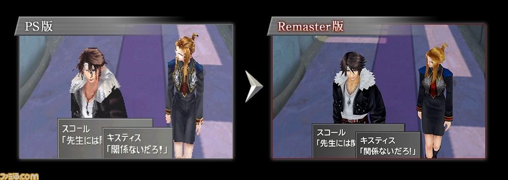 《最终幻想8》新老版本画面对比及新要素公布
