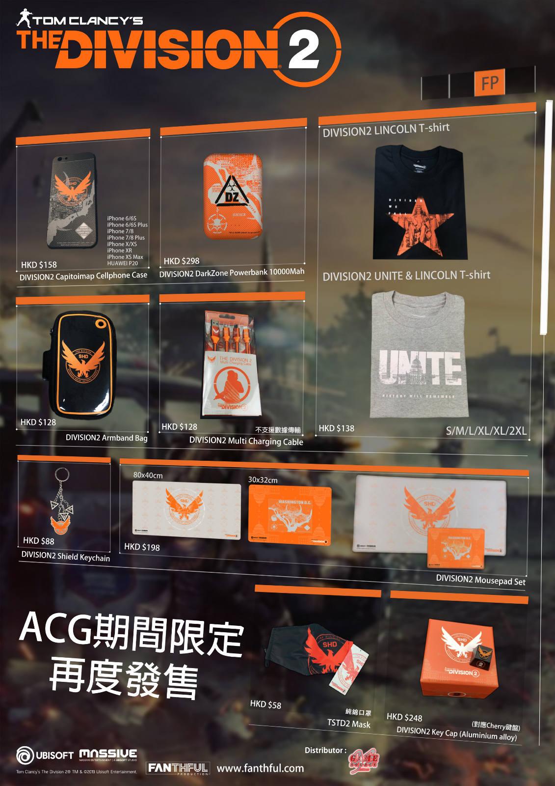 香港GSE将携大量游戏周边产品参展ACGHK