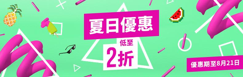 港服PSN开启夏季游戏特卖 还有9折优惠券可领