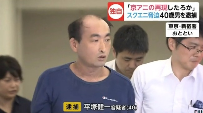 Japanese 40-year-old man threatened to burn SE to reproduce