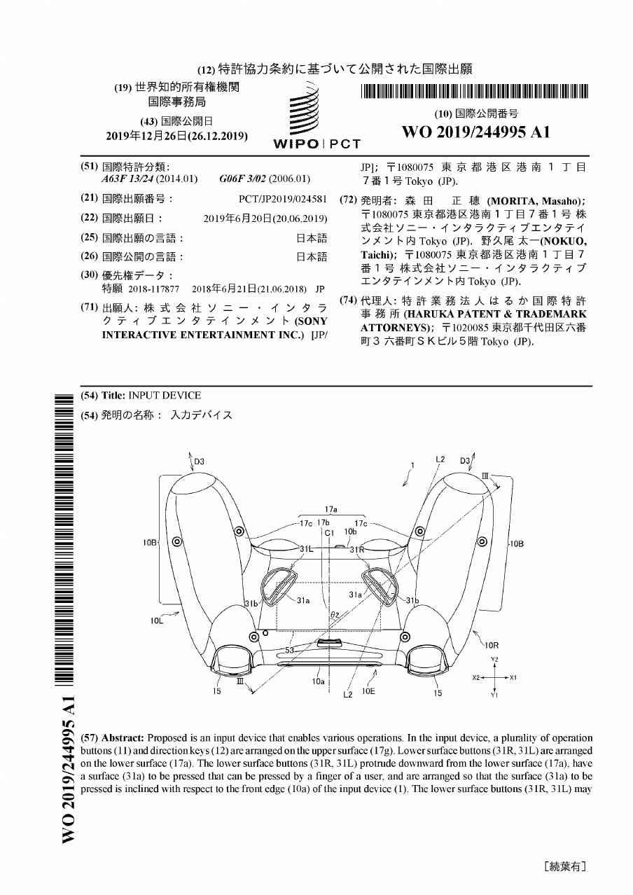 索尼主机手柄新专利 背部增添双按键
