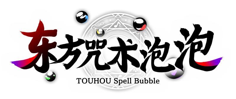 《东方咒术泡泡》Switch实体版今秋发售,角色人气投票启动