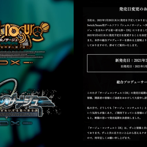 《静籁之空DX》《静籁永恒DX》延期至3月4日推出