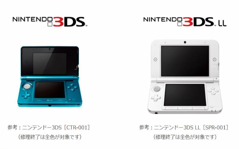 任天堂官方即将停止3DS/3DSLL主机的维修服务