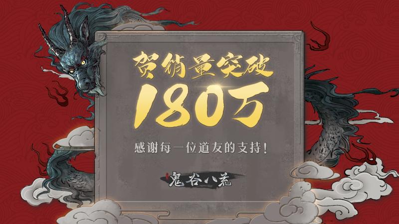 《鬼谷八荒》首月销量突破180万套,化神/悟道版本即将上线