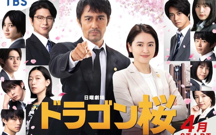 高桥海人加入,日剧《龙樱2》全主演阵容公布