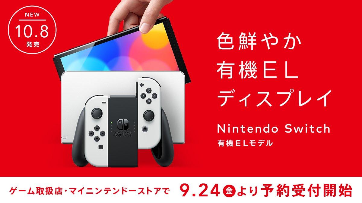 日版Switch OLED款式将于9月24日开启预定