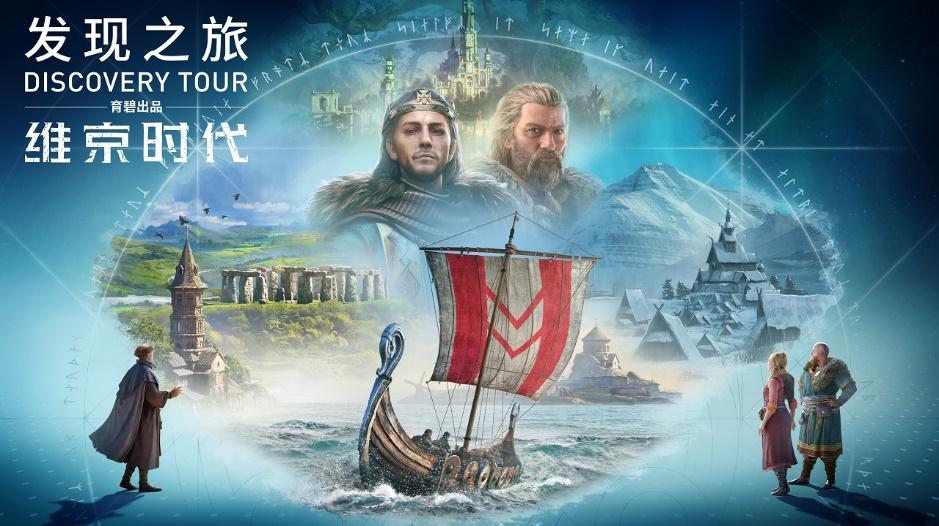 《发现之旅 维京时代》10月19日推出 《刺客信条 英灵殿》玩家可免费获得